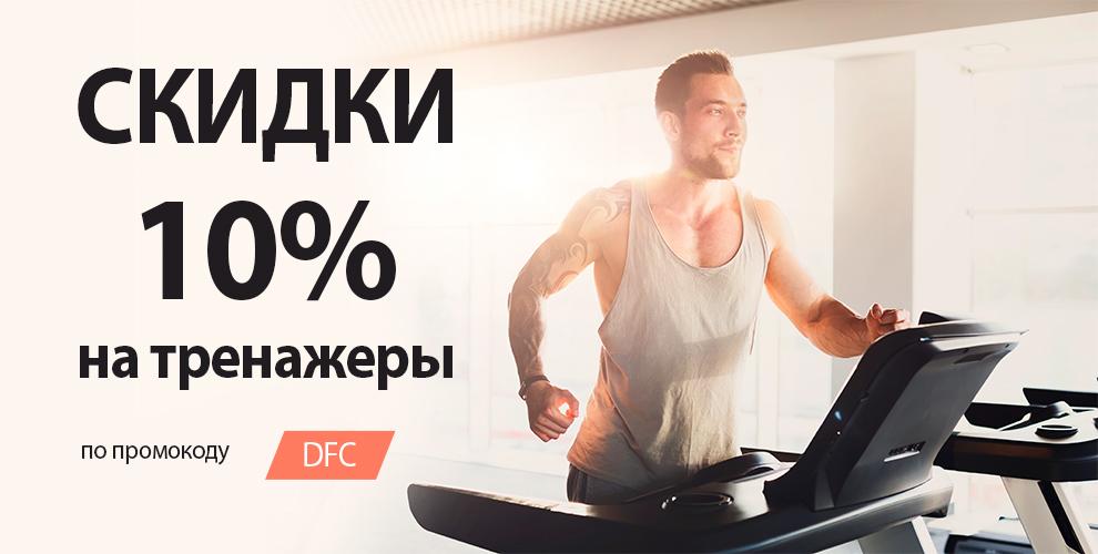 Скидка 10% на тренажеры DFC