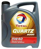 Масло синтетическое Total Quartz 9000 5W40 4 л