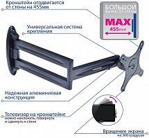 Кронштейн для телевизора Kromax Techno-11 black