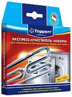 Очиститель накипи для стиральных машин и ПММ Topperr 3203