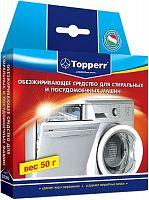 Обезжиривающее средство для стиральных и посудомоечных машин Topperr 3220