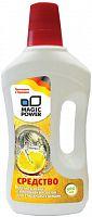 Средство против накипи Magic Power MP-650